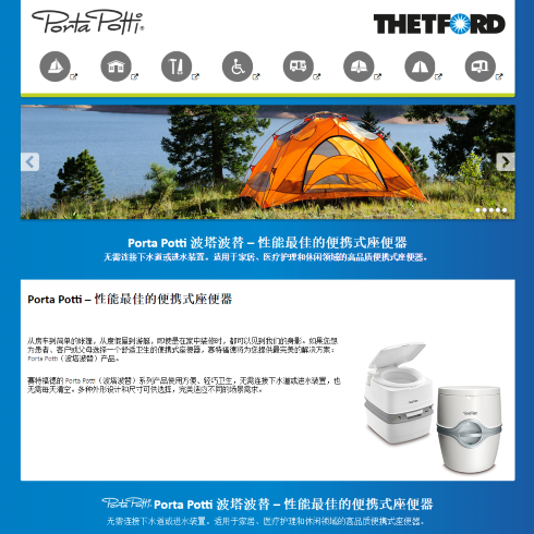 porta potti chinese website